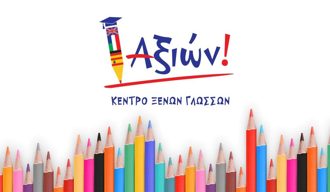 frontistirio-kentro-xenwn-glwsswn-axion-learning